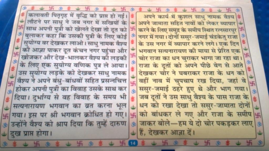 Satyanarayan varth katha- 15
